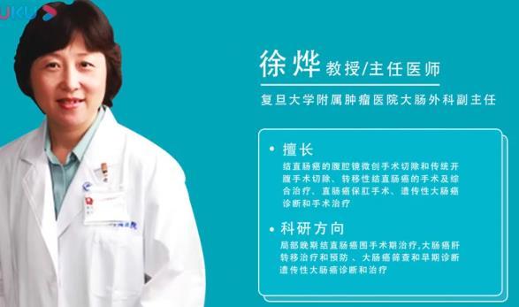 《仰和大讲堂》第一期:结直肠癌的三级预防,主讲人:复旦肿瘤医院徐烨教授