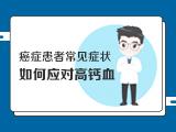 【癌症患者常见症状】——1钙元素起到什么作用