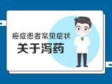 【癌症患者常见症状】——3腹泻的治疗