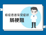 【癌症患者常见症状】——肠梗阻
