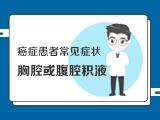 【癌症患者常见症状】——胸腔或腹腔积液