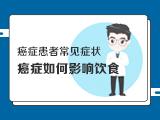 【癌症患者常见症状】——7减少出汗的方法