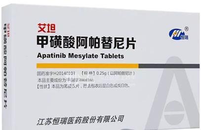靶向治疗药物阿帕替尼(艾坦)的用法及常见不良反应处理