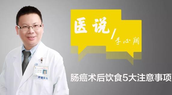 【科普】肠癌术后须要知道的5大饮食要点