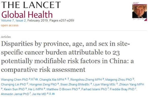 【学术】国家癌症中心专家发布中国23种癌症风险因素