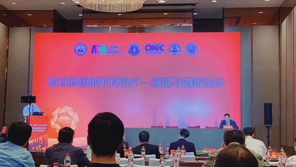 2019上海结直肠癌综合治疗及进展大会暨第十届中美多学科综合诊治研讨会盛大开幕
