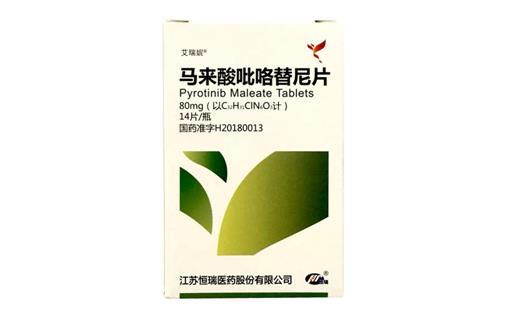 甲磺酸氟马替尼(Flumatinib Mesylate)豪森昕福
