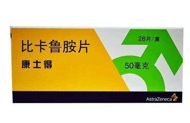 Casodex (Bicalutamide) 比卡鲁胺片