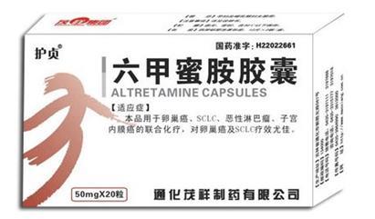 Hexalen (Altretamine)  克瘤灵 (六甲蜜胺)