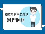 【癌症患者常见症状】——1淋巴肿胀