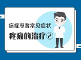 【癌症患者常见症状】——癌症疼痛的治疗2